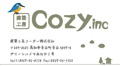 建築工房Cozy(コージー)|鳥取の設計事務所